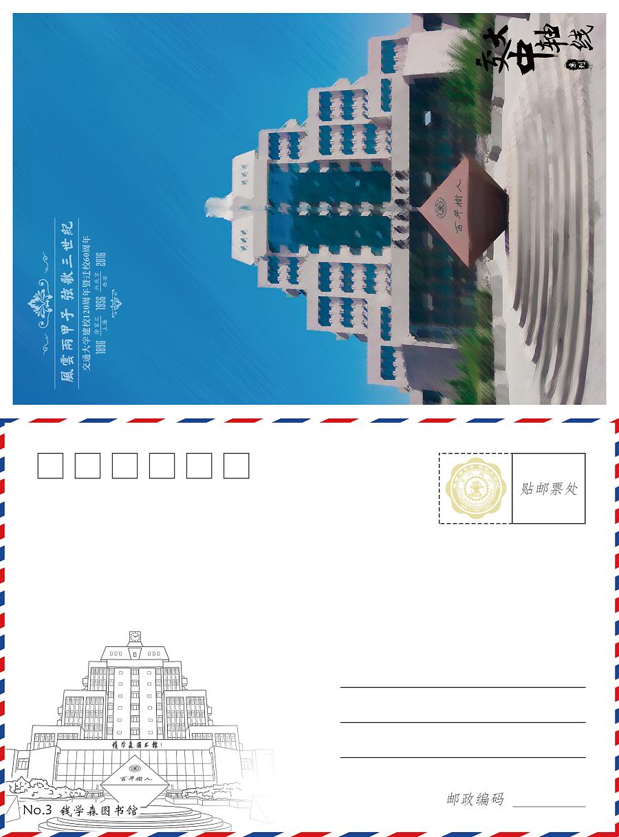 """""""交大中轴线""""系列明信片"""