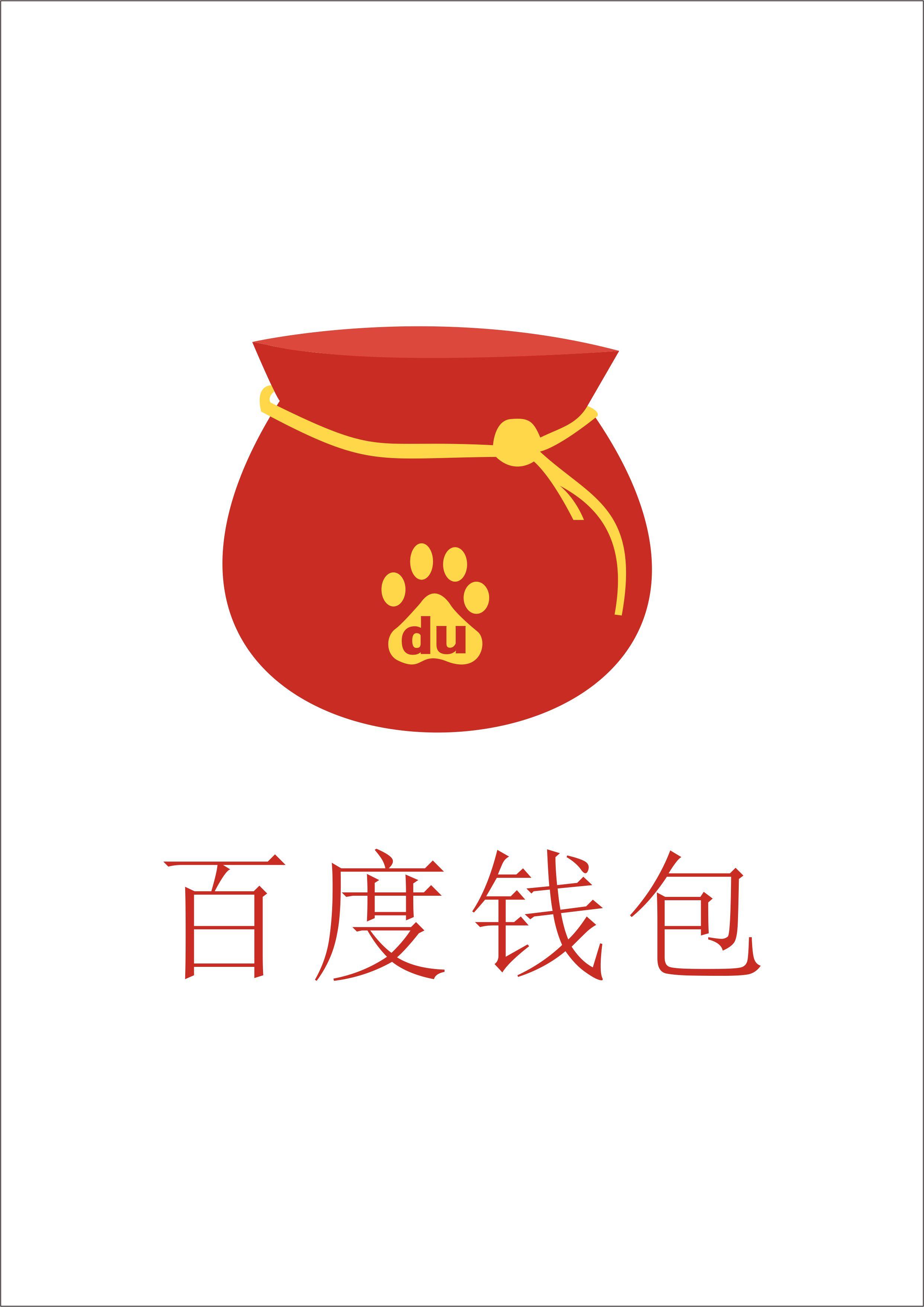 百度钱包logo设计      图片