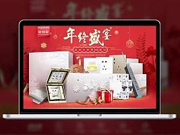 2017天猫家装建材年货节/首页/详情页页面合集