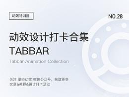 Tabbar 动效设计打卡合集(五)