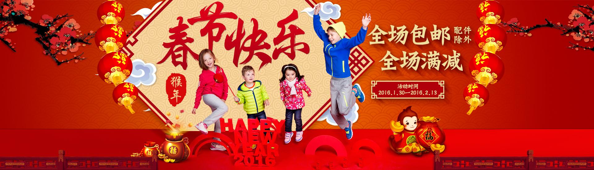 安踏儿童淘宝天猫商城 童装/儿童运动服/ 活动海报 春节海报