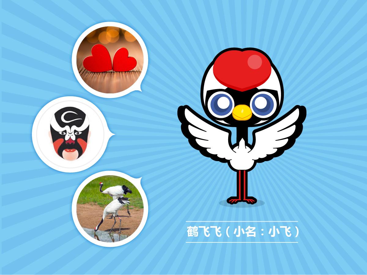 正在参与:心随鹤飞翔  - 飞鹤卡通形象全球创意征集大赛图片