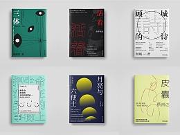 书籍封面设计练习