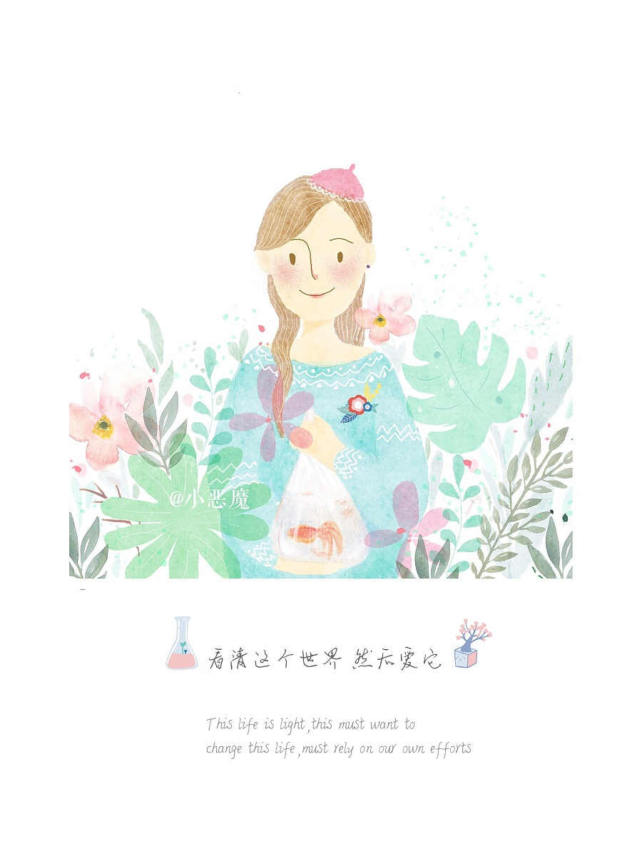 手绘插画 女孩插画 世界本该有的样子---黄小葳|绘画