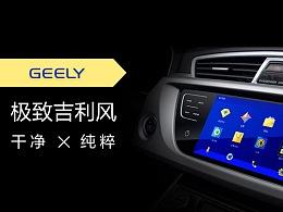 GEELY车载系统界面设计