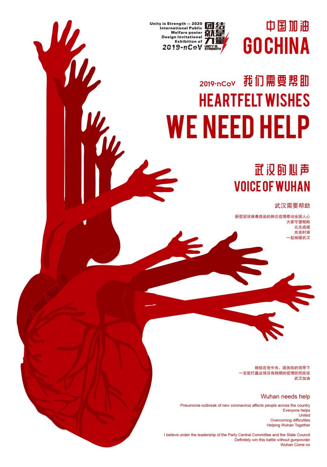 """团结就是力量——2020抗击""""新型冠状病毒""""国际公益海报设计邀请展纪实合集一插图(8)"""