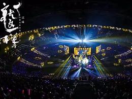 """#汪峰""""就这样""""全国巡回演唱会#整体视觉设计"""