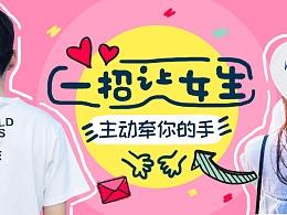 作品集丨首页大banner(其他)