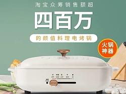 OSTINI 电烤锅