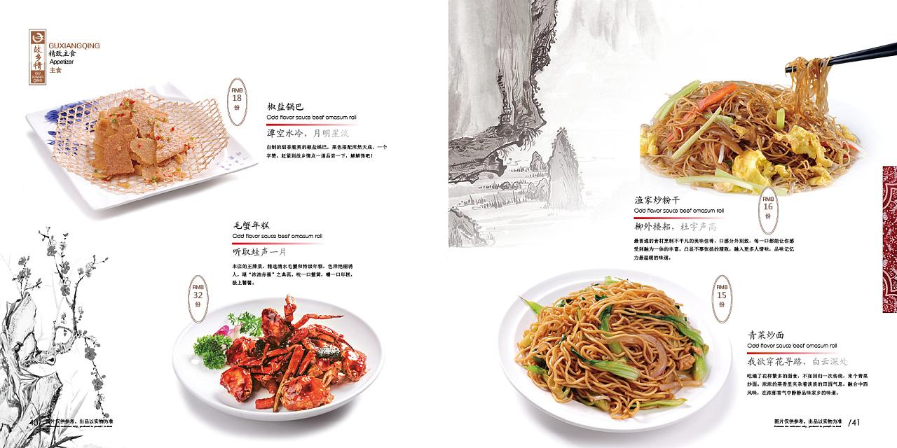 中式菜谱设计