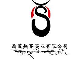 西藏热赛实物有限公司
