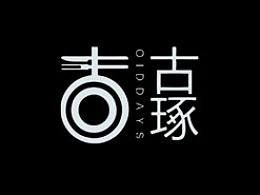 SPOTLIGHT - 林夕传媒 X 古琢