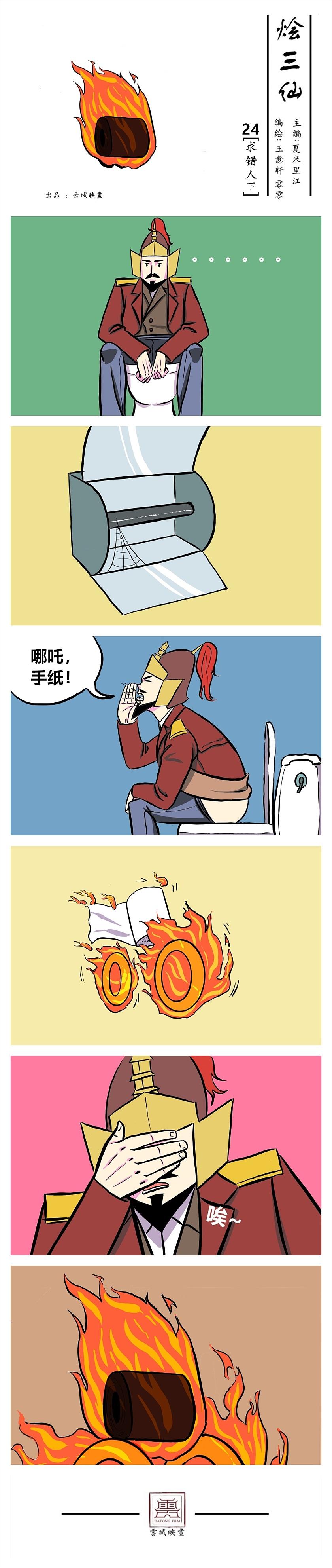 乱轮家庭大烩_烩三仙21-25