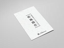 日本建设连合50年画册
