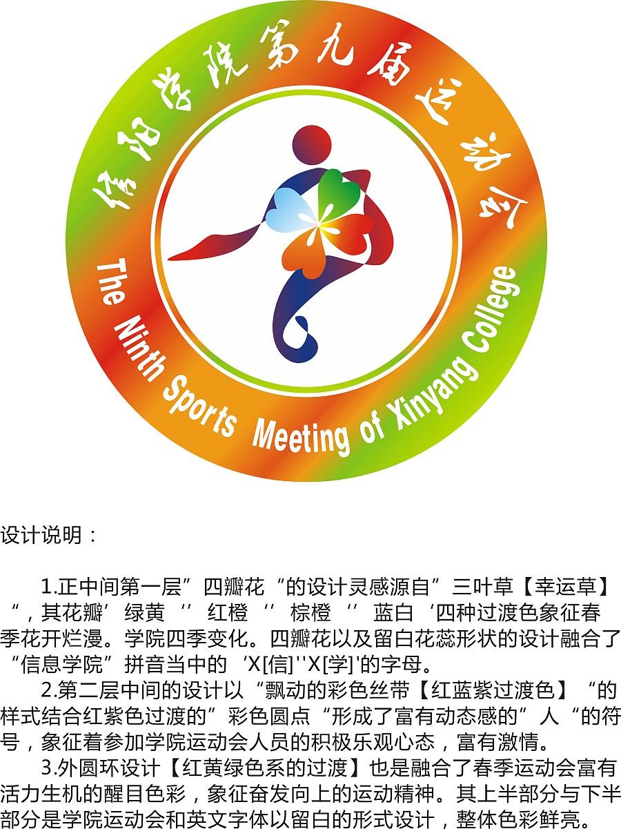 设计信阳学院第九届运动会会徽 想了一夜 帮同学图片