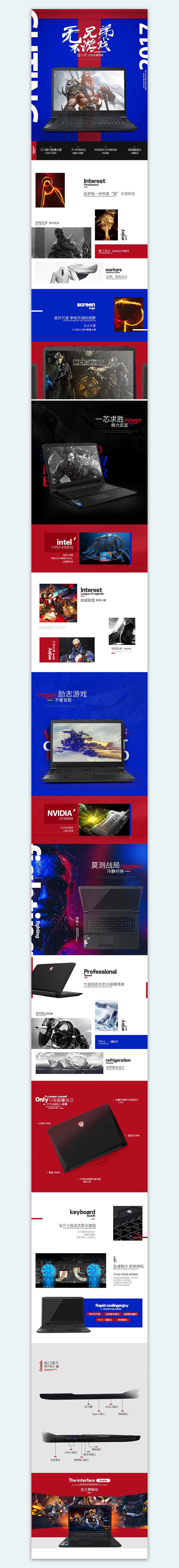 查看《游戏笔记本电脑详情页设计~》原图,原图尺寸:900x7900