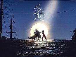半个月亮商业海报