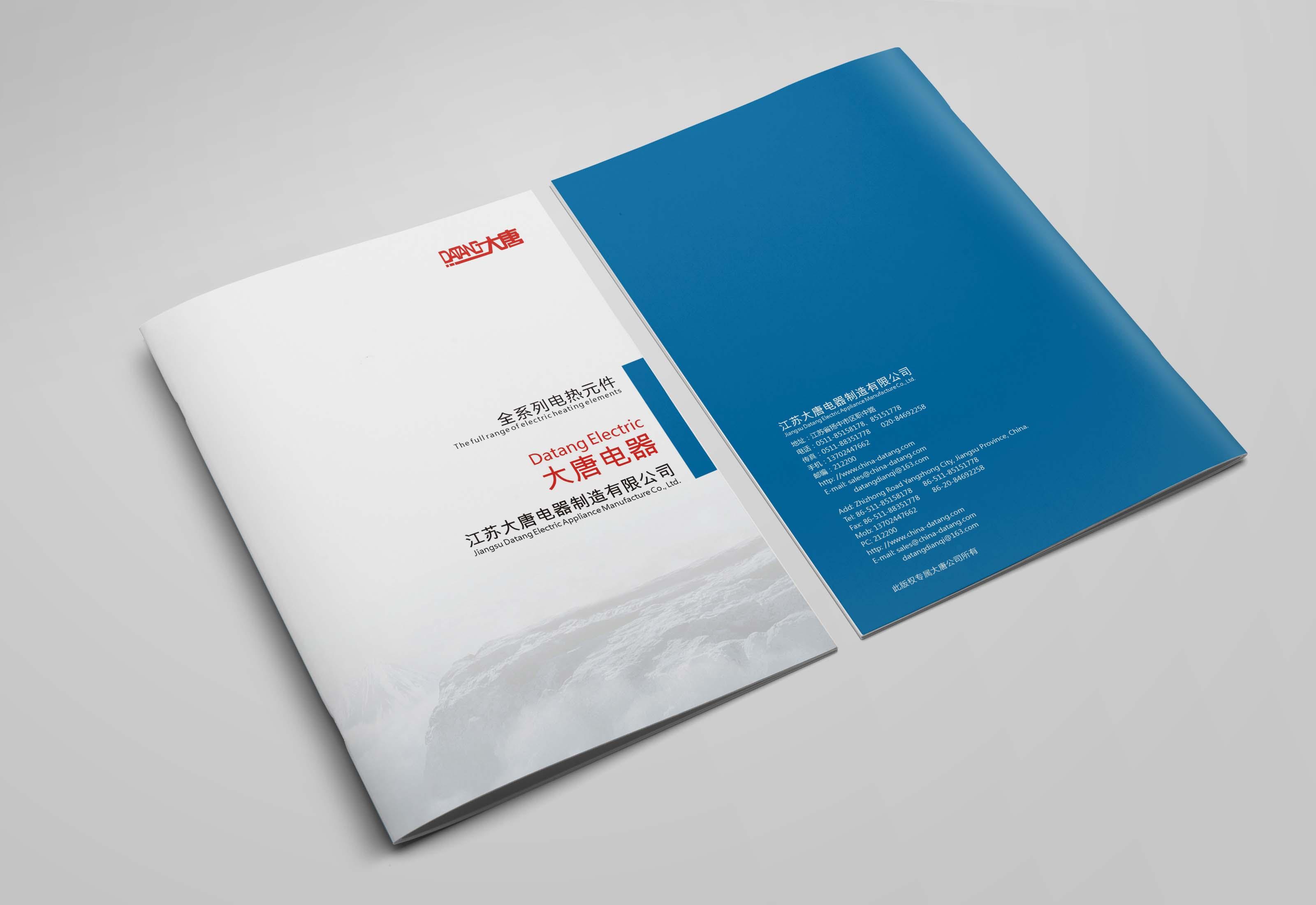 扬中大唐电器制造公司品牌形象产品目录说明书宣传册样本设计