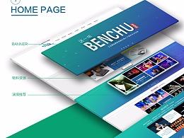 文化传播公司企业网站
