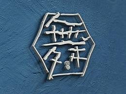 舞-字体标志设计教程