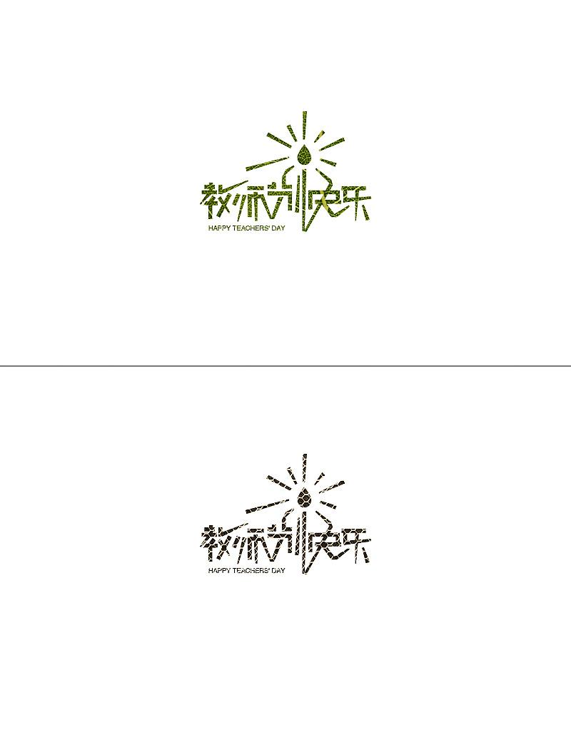 教师节快乐|平面|字体/字形|cangmiao - 原创作品