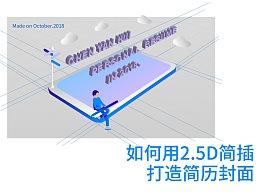 「AI教程」如何用2.5D简插打造简历封面