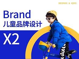 品牌设计|儿童家具 X 儿童骑行