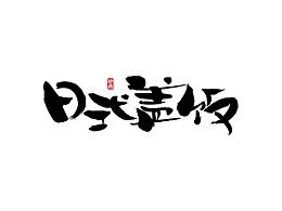玖月书法字体