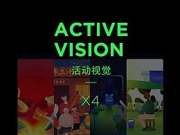 运营活动视觉X4