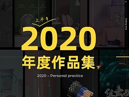 2020上半年作品集(下)