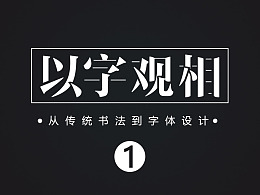 字相丨以字观相(一)——从传统书法到字体设计