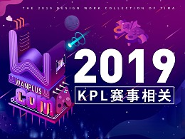 2019·KPL赛事相关