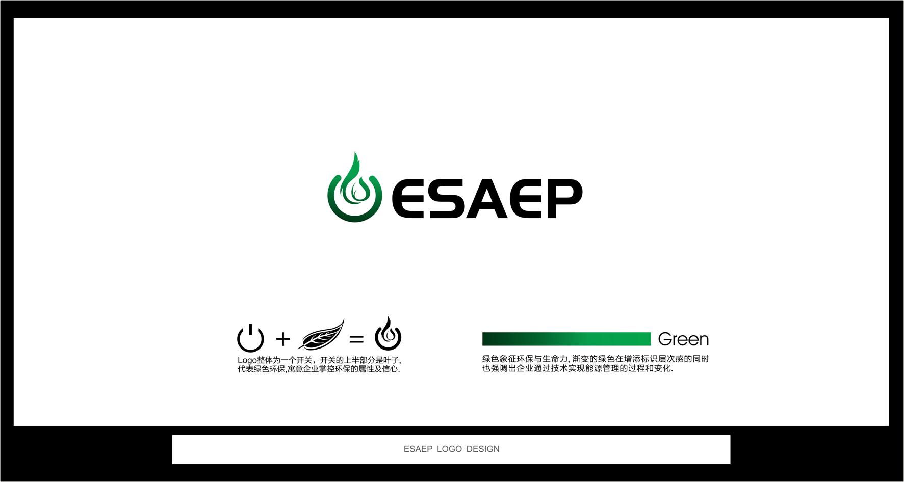 环保节能公司标志及宣传册设计图片