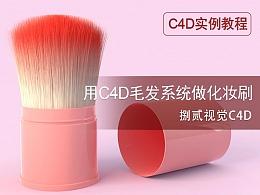 【教程】用C4D毛发系统做化妆刷