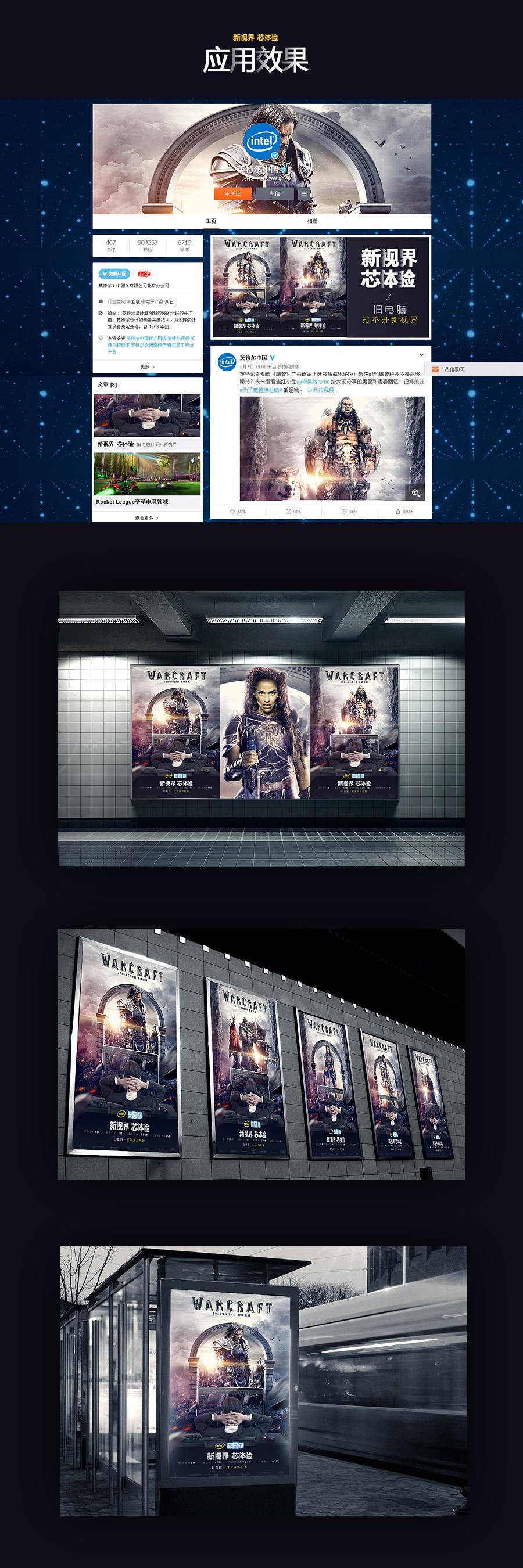 查看《design pc新视界  芯体验》原图,原图尺寸:900x2700