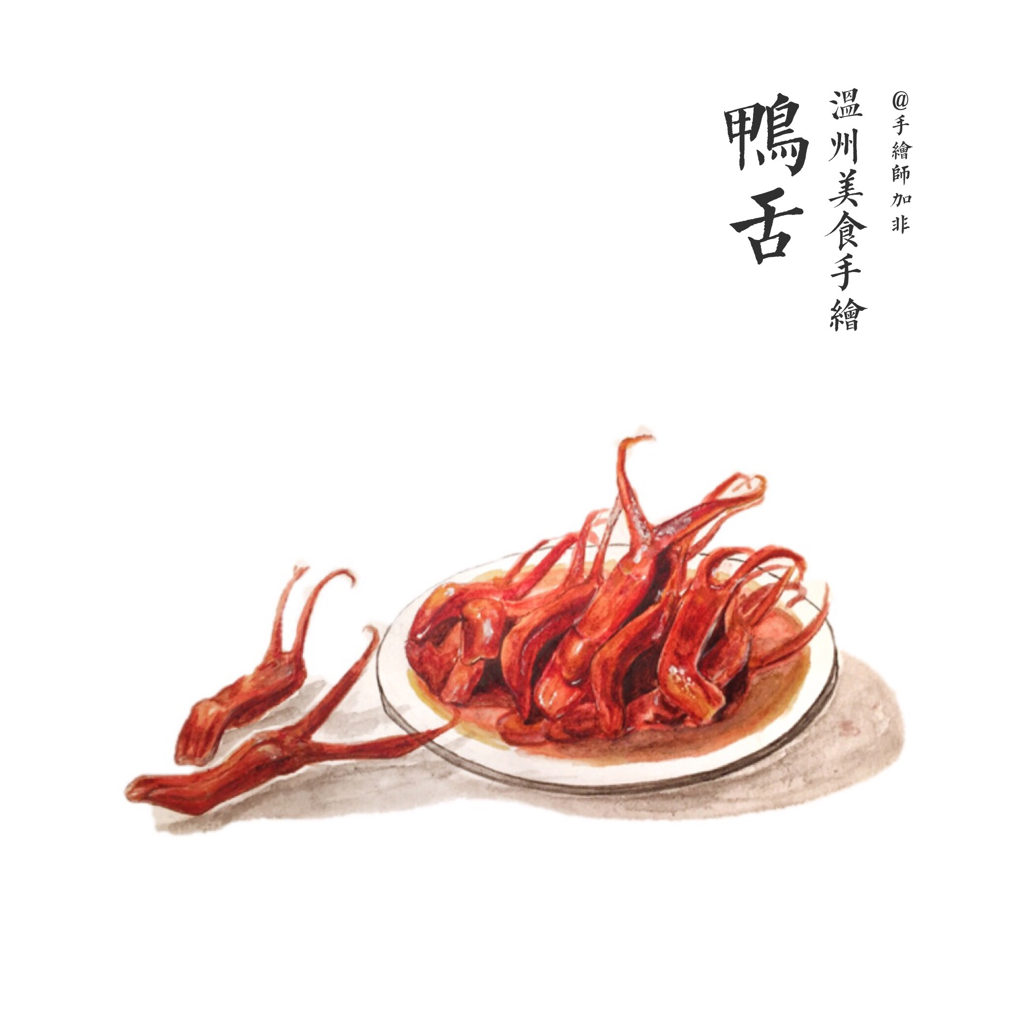 温州美食手绘