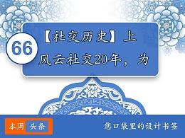 66期【社交历史】风云社交20年.....【上】--2020设计之旅22