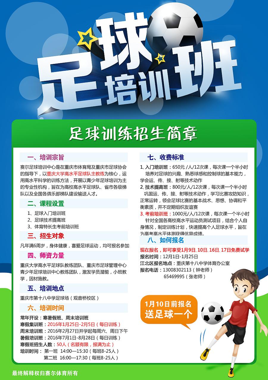 足球培训班招生海报|海报|平面|聊设计 - 原创设