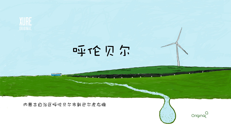 呼伦贝尔草原上 -手绘