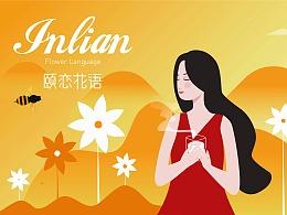 《颐恋花语》品牌系列花茶包装设计