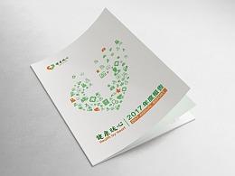 中国人口福利基金会·(2017年度)年报设计