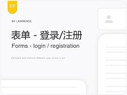 设计语言 - 表单(登录/注册)