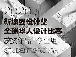 【靳埭强设计奖2020】获奖作品欣赏「学生组」