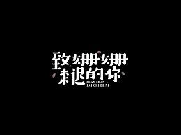 字体设计【二】