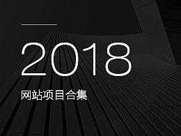2018项目合集