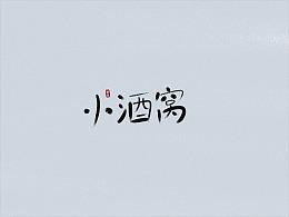 【文字】老林的歌单