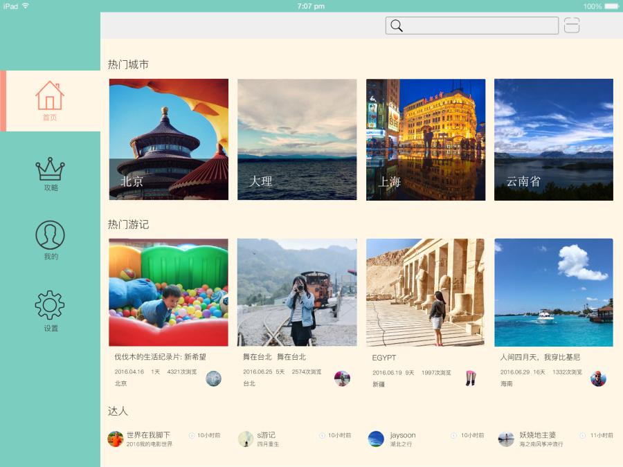 移动设备 旅游攻略/APP攻略 UI kukudeng-原创升级天界面谕图片