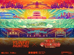 2021北京卫视春晚《新春蹦吧》舞台插画
