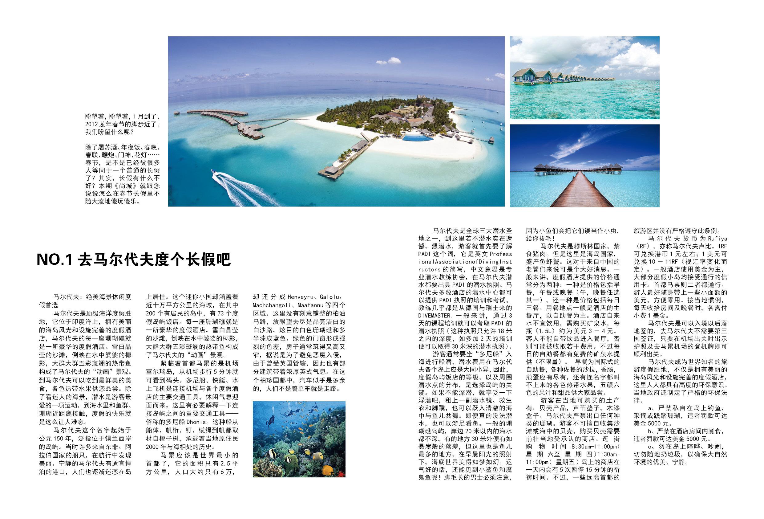 id旅游杂志内页排版