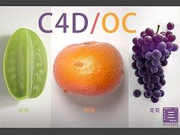 C4D静物系列第三期